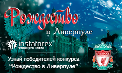 https://forex-images.instaforex.com/company_news/userfiles/250x150_ru.png