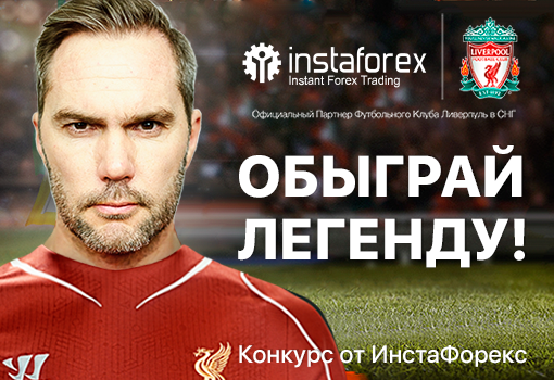 https://forex-images.instaforex.com/company_news/userfiles/legend_510x350ru.png