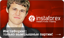 https://forex-images.instaforex.com/company_news/userfiles/magnus-ru.png