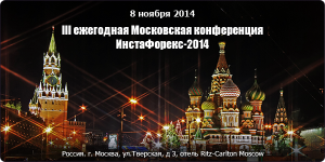 https://forex-images.instaforex.com/company_news/userfiles/moscow_conference_1_2014.png