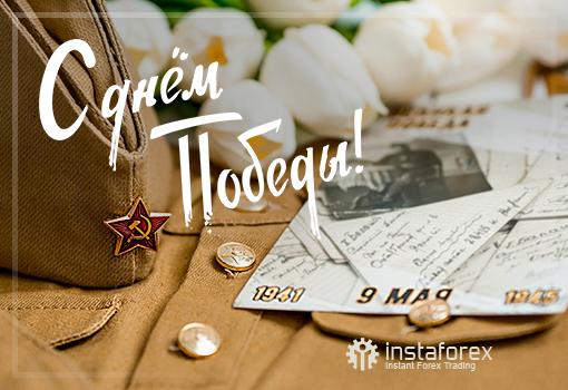 С Днем Победы! Поздравляем вас с Великой датой!