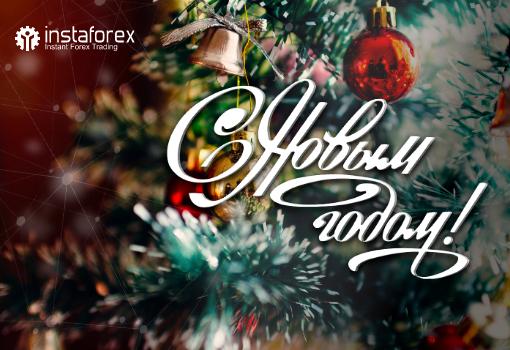 Компания ИнстаФорекс поздравляет Вас с Новым 2021 годом!  Компания ИнстаФорекс поздравляет Вас с Новым 2021 годом!