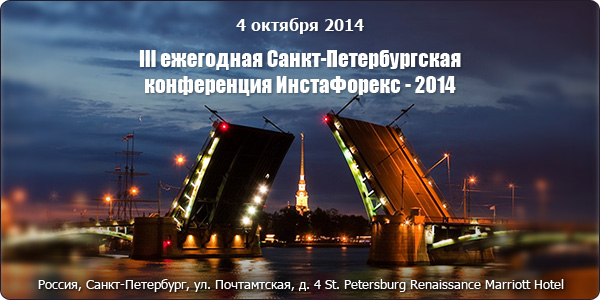 https://forex-images.instaforex.com/company_news/userfiles/piter_conference_img_2014.jpg