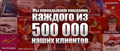 http://forex-images.instaforex.com/letter/500000_clients_img_ru.jpg