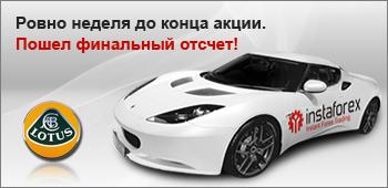 http://forex-images.instaforex.com/letter/evora-letter-1week_ru.jpg