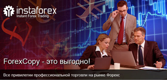 http://forex-images.instaforex.com/letter/fx_copy_ru.jpg