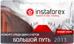 http://forex-images.instaforex.com/letter/great_race_2013_ru.png