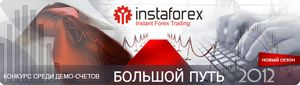 http://forex-images.instaforex.com/letter/great_race_end_ru.jpg