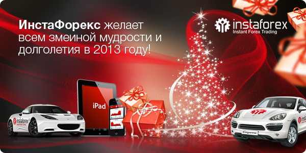 http://forex-images.instaforex.com/letter/insta-ny-2013-ru.png