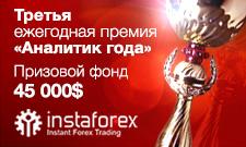 http://forex-images.instaforex.com/letter/instaforex_140114_1_ru.png