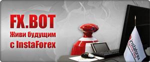 http://forex-images.instaforex.com/letter/instaforex_fxbot_ru.jpg