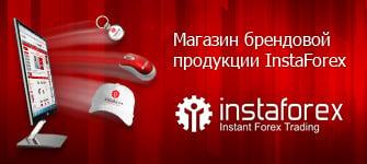 Лучший брокер Азии и СНГ- InstaForex теперь в  Днепропетровске. - Страница 5 Instaforex_shop_teaser_ru