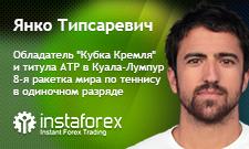 http://forex-images.instaforex.com/letter/janko-letter-ru.png