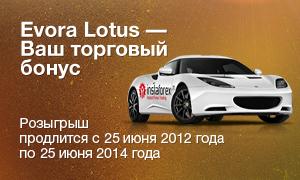 http://forex-images.instaforex.com/letter/lotus_evora_2014_ru.jpg