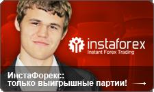 http://forex-images.instaforex.com/letter/magnus-ru.png