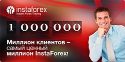 http://forex-images.instaforex.com/letter/million-instaforex-mini-ru.png