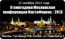 http://forex-images.instaforex.com/letter/moscow_270813.png