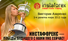 http://forex-images.instaforex.com/letter/victoria_220713_ru.png