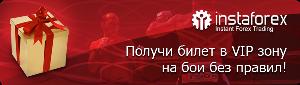 http://forex-images.instaforex.com/letter/vip_tornado_ru.png