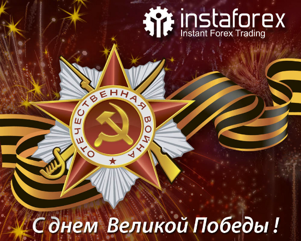 ИнстаФорекс День Победы